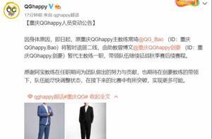 重庆QGhappy六上六下,QG二队或将成为第二个AG超玩会