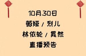 10月30日薇娅、烈儿、林依轮、晁然直播预告清单