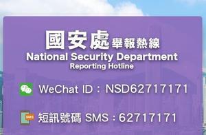 """香港警方启用""""国安处举报热线""""供市民作相关举报"""
