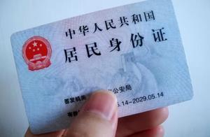 居民身份证日常使用中需要注意什么?