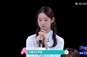张艺凡获第四名落泪:谁把我巧克力吃了?我赢来的荣誉谁都不要碰