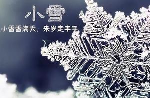 """""""小雪如若见晴天,有雨有雪到年边""""到底啥意思?过年会下雪吗?"""