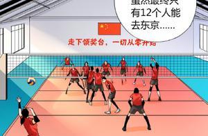 中国女排漫画出错?集训人数达20人,这恐怕是郎平的一片苦心