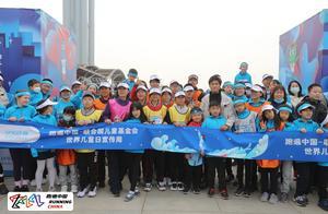 跑遍中国携手联合国儿基会关注儿童健康,陈坤带孩子们跑起来