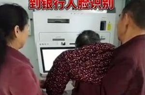 94岁老人被抱起人脸识别:人类发明的技术开始折腾我们
