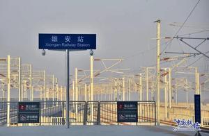 世界最大高铁站!雄安站风采抢先看