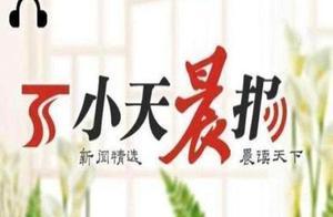 """小天晨报丨11月20日起 私家车免检范围扩大;下周五起实施!""""放管服""""12项新措施来了;"""