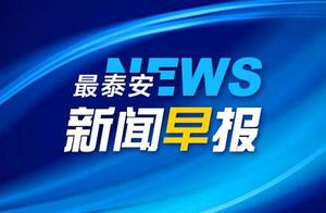 最泰安·新闻早报「10月31日」