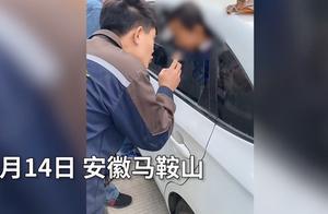 安徽一男童被车窗卡住头,路过工友施救并拍视频,家属:侵犯隐私