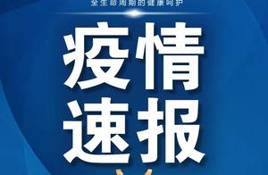 辽宁新增8例,北京新增7例!含网约车司机,确诊病例详情公布→
