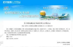 阿里巴巴高管蒋凡被认定为杭州高层次人才 今年4月曾被除名阿里合伙人