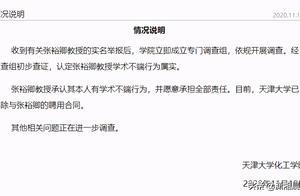 天津大学一教授和女儿被实名举报学术造假,校方:行为属实,已解聘