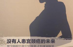现在行动!194国共同承诺消除宫颈癌