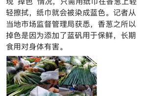 """""""染色葱""""再次出现在农贸市场,早在2017年就上热搜,蓝矾?"""