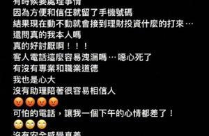 陈乔恩手机号码遭遇泄露,屡次接到骚扰电话!!!