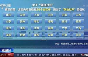 29省区市倡议春节不返乡就地过年
