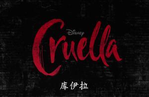 迪士尼真人电影《库伊拉》预告公布,石头姐秒变邪恶时尚女王