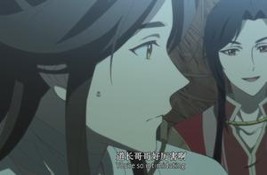 《天官赐福》第5集,左一句哥哥右一句哥哥,三郎谢怜频繁秀恩爱