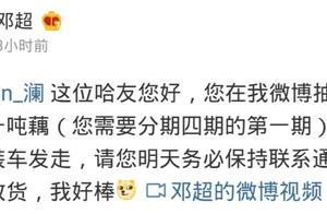 邓超给网友的一吨藕已经发走 承诺已兑现 网友感动了流一顿眼泪