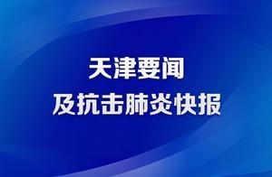 1月4日•天津要闻及抗击肺炎快报
