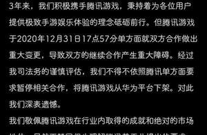 华为商城全面下架腾讯游戏!双方回应