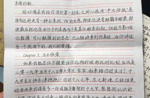 网友:初恋男友第一次给我写信。认真的男孩子最可爱