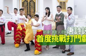 收藏!盘点TVB2021年十部剧集,题材丰富值得期待
