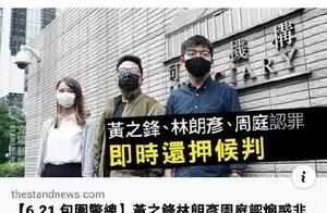 """""""港独""""头目黄之锋当庭认罪,但直到收押前一秒,他还在""""埋雷""""……"""