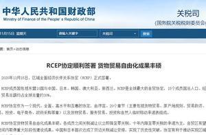 财政部:RCEP协定顺利签署 货物贸易自由化成果丰硕