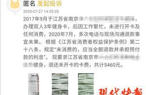 """付钱办卡后有15天""""冷静期"""",江苏拟立法规范预付卡消费"""