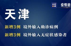 天津新增3例境外输入确诊病例 新增3例境外输入无症状感染者