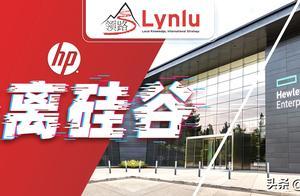 惠普总部搬至得州休斯顿,科技巨头加速逃离硅谷