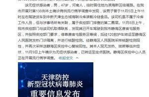 天津新报一名无症状感染者 系冷库司机