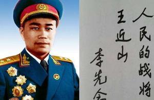 王近山见邓小平,哭诉:我是废人了,邓做一个承诺,王破涕为笑