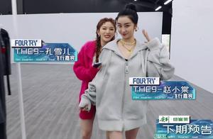 潮流2下期:THE9两姐妹来看刘雨昕,赵小棠跟范丞丞对着干