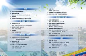 海南举办全国交通安全日主题活动 6人被终身禁驾