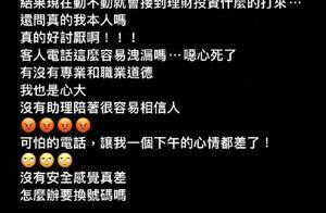陈乔恩手机号码遭泄露,陆虎公开恋情,任嘉伦学生时期旧照曝光