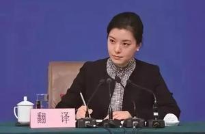中国最美翻译官张京,为何能成为中美对话的翻译,还要给她加鸡腿