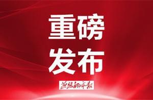 最新!石家庄市藁城区新增2例新冠肺炎确诊病例行程轨迹提示
