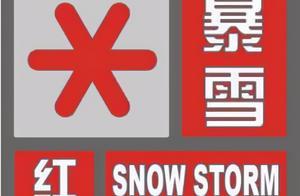 省、市气象台连发暴雪红色预警信号!省气象局提升气象灾害(暴雪)应急响应为Ⅱ级