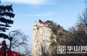 华山景区清明假日登山游客20640人次