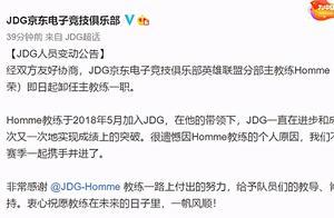 JDG冠军教头Homme卸任离职,曾带领WE晋级S7四强