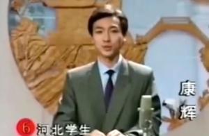 康辉央视面试视频曝光,21岁瓜子脸显稚嫩,与妻结婚20年无子