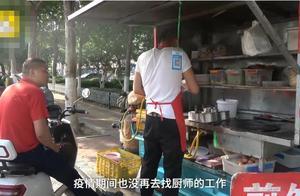 10年厨师转行卖煎饼果子,每天摆摊4小时卖百个,称比上班收入高