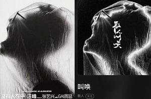 大乌龙!汪峰新歌封面并未抄袭,和张艺兴GAI合作打破次元壁