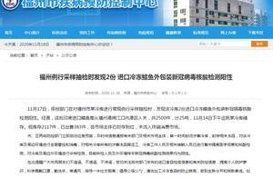 福州例行采样抽检时发现2份进口冷冻鲳鱼外包装新冠病毒核酸检测阳性