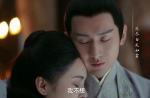 长安诺:大结局侄儿终理解母亲和九叔的感情,茗玉为什么辜负承煦
