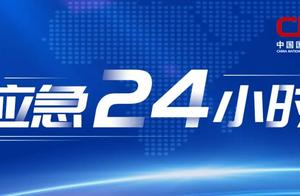 湖南耒阳一煤矿发生透水事故、乌鲁木齐再迎大规模降雪|应急24小时