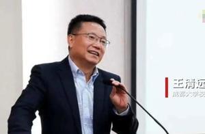 官方通报成都大学校长王清远被指连续挤压三任书记:均系正常干部调整