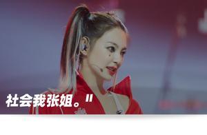 """人间虎姐张雨绮:""""真实"""",也是人设吗?"""